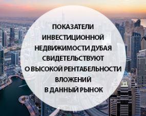 Показатели инвестиционной недвижимости Дубая свидетельствуют о высокой рентабельности вложений в данный рынок