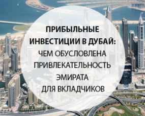 Прибыльные инвестиции в Дубай: чем обусловлена привлекательность эмирата для вкладчиков