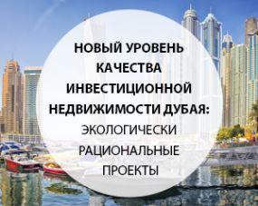 Новый уровень качества инвестиционной недвижимости Дубая: экологически рациональные проекты